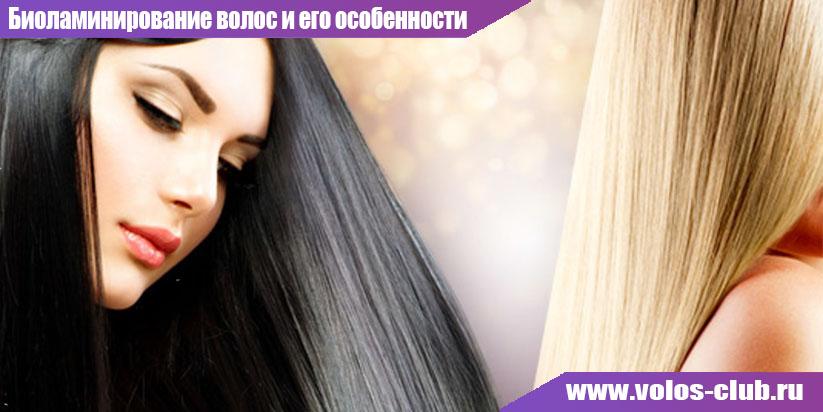 Биоламинирование волос и его особенности