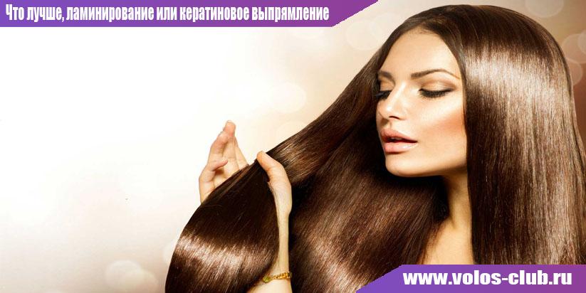 Что лучше, ламинирование или кератиновое выпрямление волос