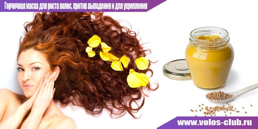 Горчичная маска для роста волос, против выпадения и для укрепления