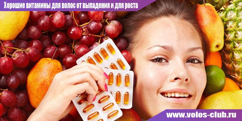 Хорошие витамины для волос от выпадения и для роста