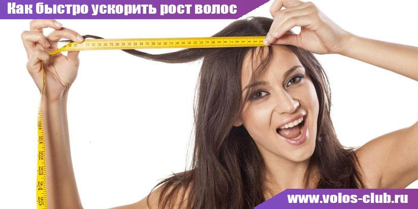 Как ускорить рост волос на голове в домашних