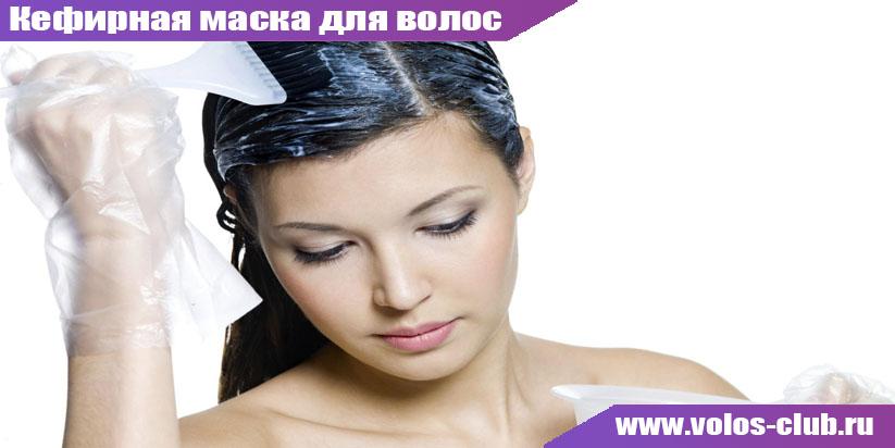 Кефирная маска для волос в домашних условиях