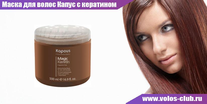 Маска для волос Капус с кератином