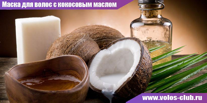 Маска для волос с кокосовым маслом в домашних условиях