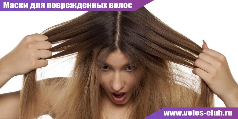 Маски для поврежденных волос в домашних условиях