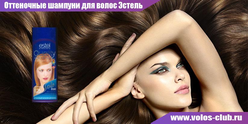 Оттеночные шампуни для волос Эстель, палитра и особенности применения