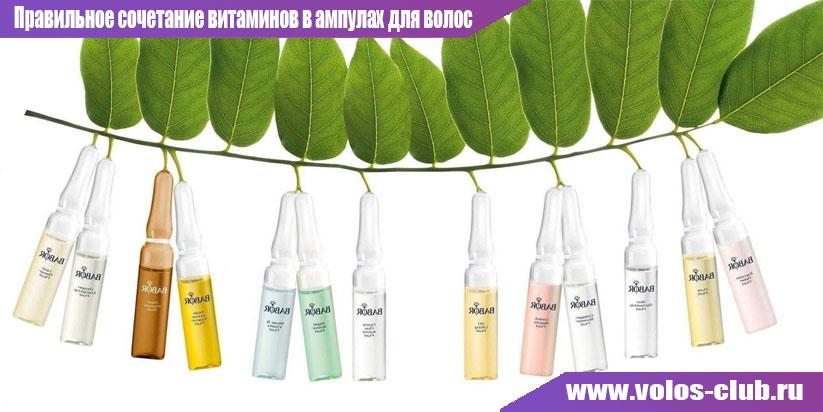 Правильное сочетание витаминов в ампулах для волос