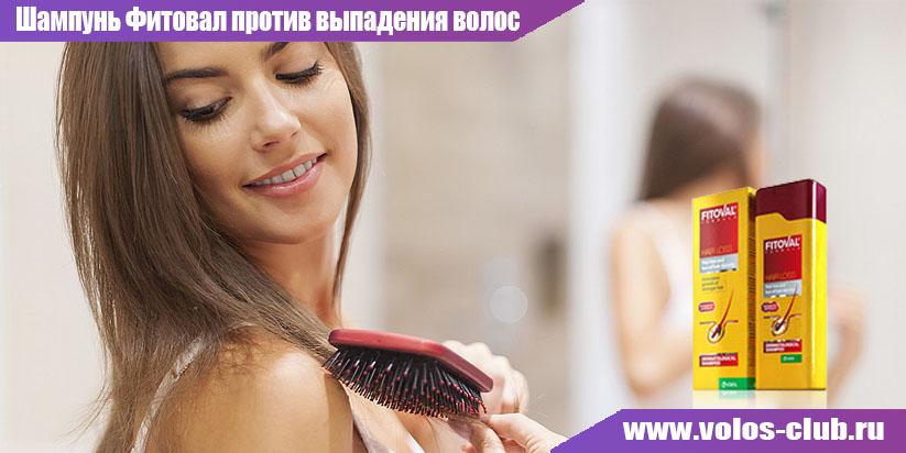 Шампунь Фитовал против выпадения волос и отзывы о нем