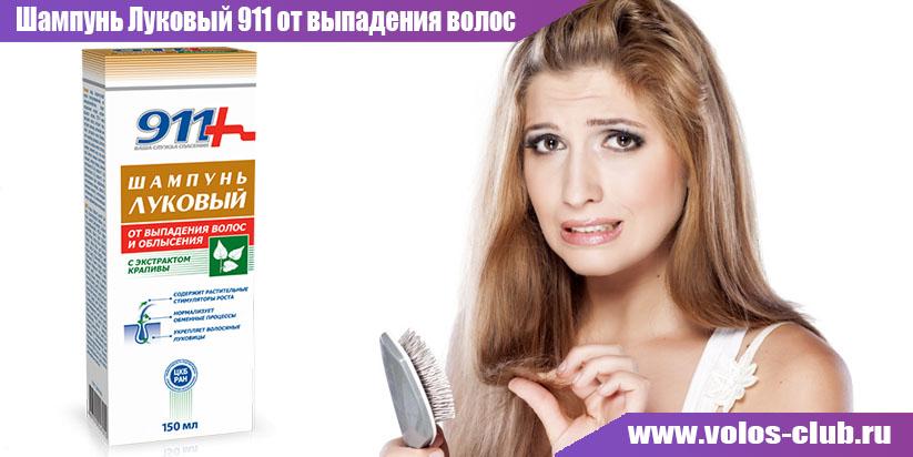 Шампунь Луковый 911 от выпадения волос