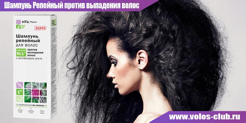Шампунь Репейный против выпадения волос