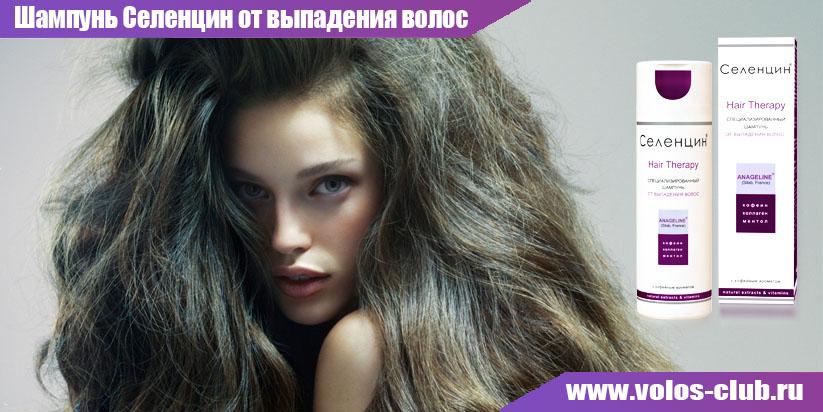 Шампунь Селенцин от выпадения волос