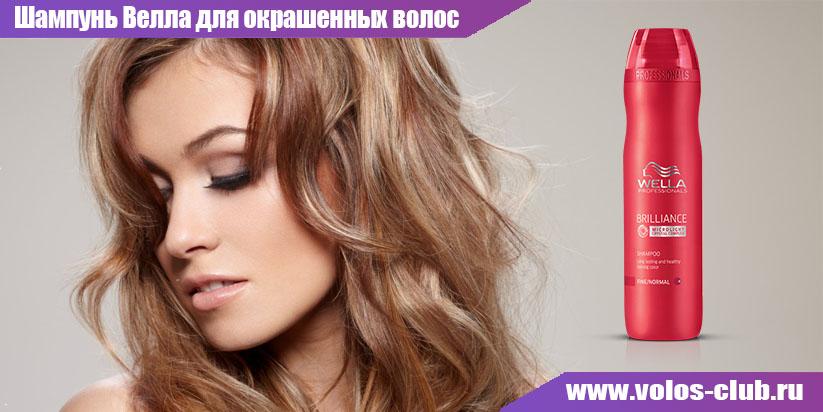 Шампунь Велла для окрашенных волос и отзывы о нем