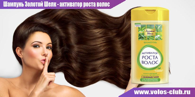 Шампунь для роста волос золотой шелк