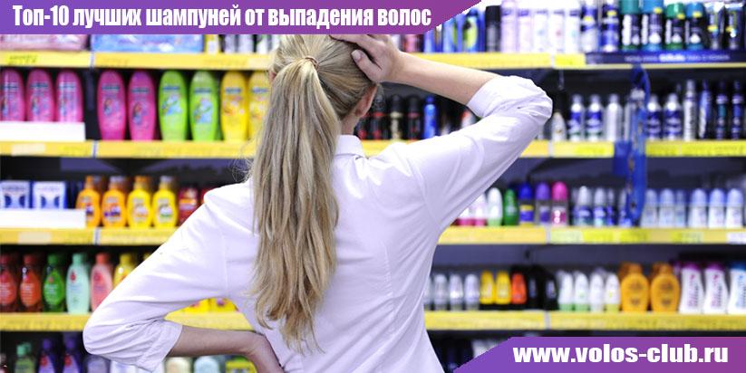 Топ-10 лучших шампуней от выпадения волос