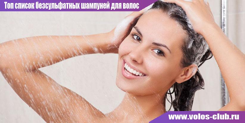 Топ список безсульфатных шампуней для волос