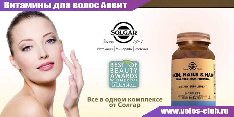 Витамины Солгар для волос, ногтей и кожи