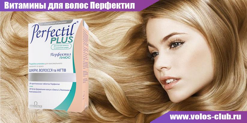 Витамины для волос Перфектил отзывы трихологов