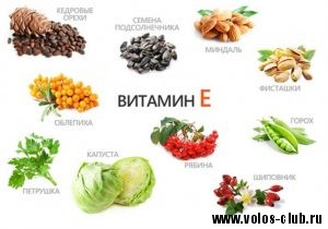 питание витамин Е