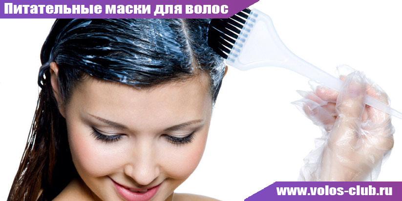 питательные маски для волос