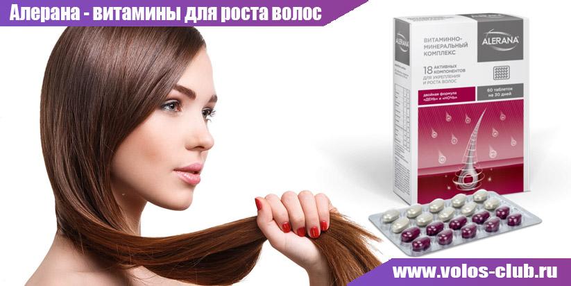Алерана - витамины для роста волос