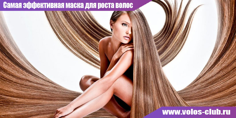 Эффективная маска для роста волос