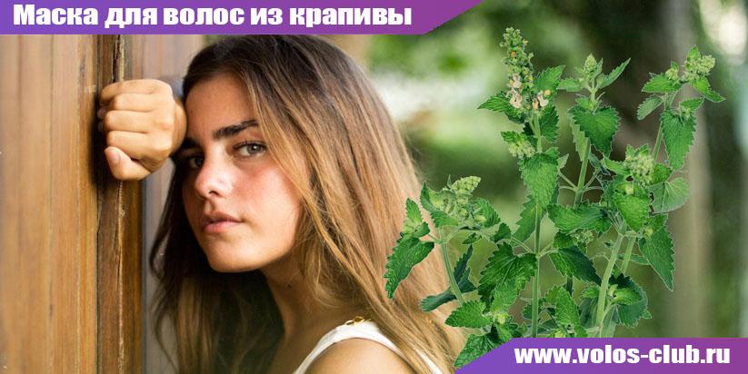 Маска для волос из крапивы для красоты и здоровья