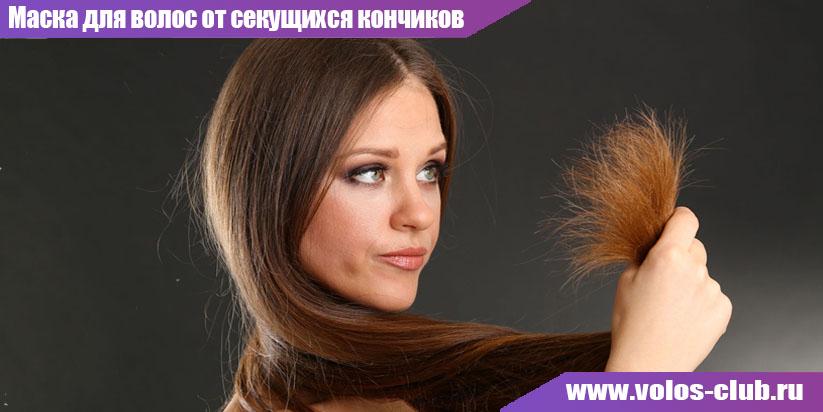 Маска для волос от секущихся кончиков