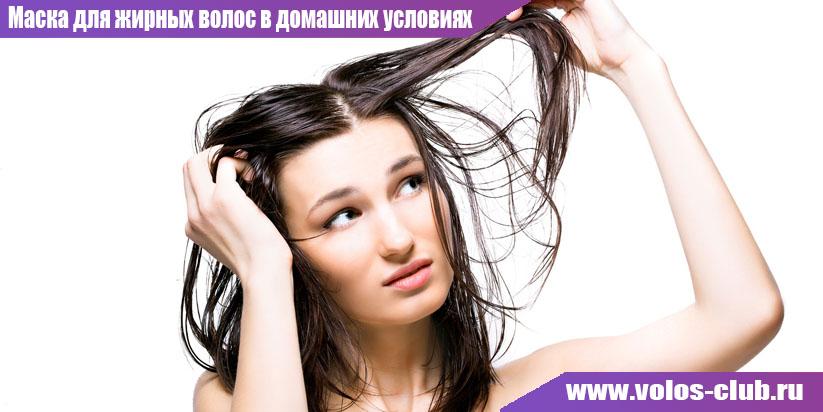 Маска для жирных волос в домашних условиях