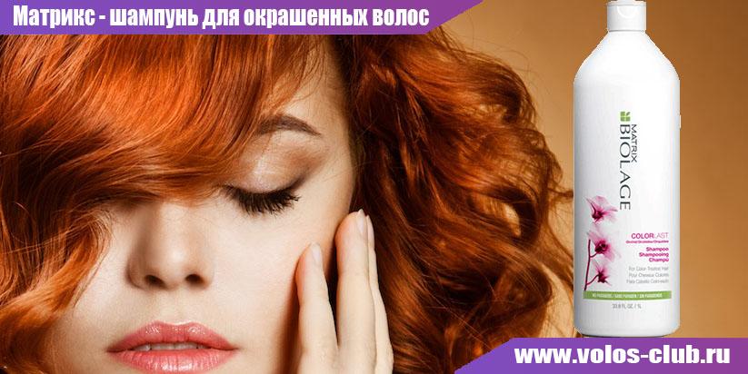 Матрикс - шампунь для окрашенных волос