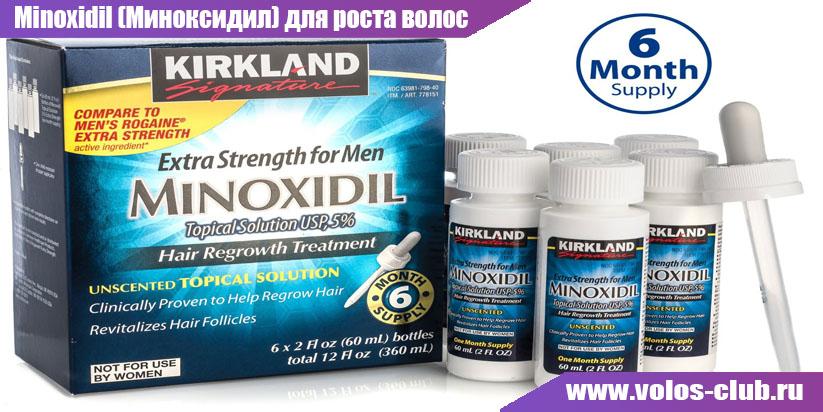 Minoxidil (Миноксидил) для роста волос