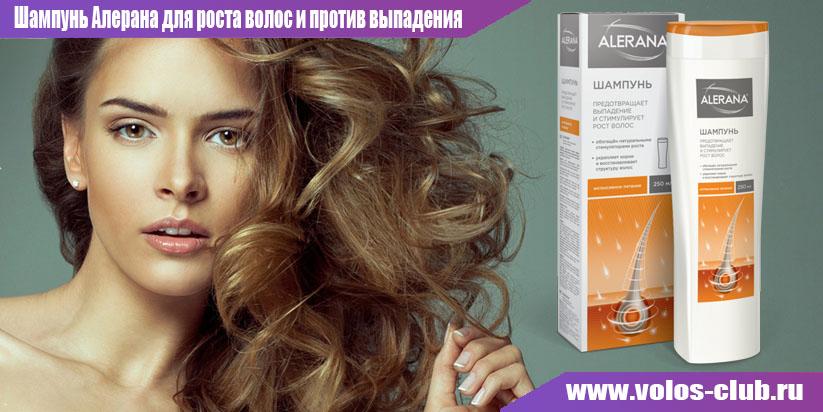 Шампунь Алерана для роста волос и против выпадения