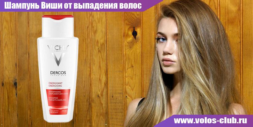 Шампунь Виши от выпадения волос