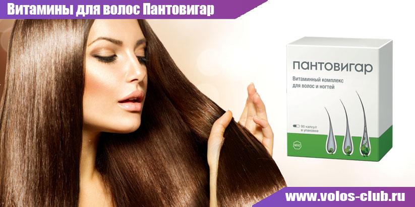 Витамины для волос Пантовигар отзывы