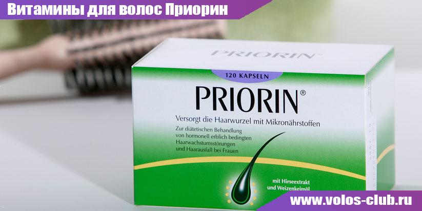 Витамины для волос Приорин