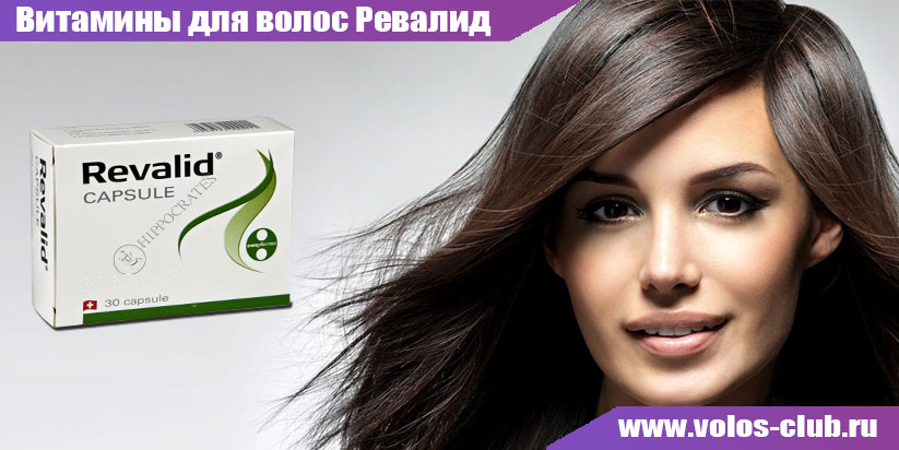 Витамины для волос Ревалид отзывы трихологов