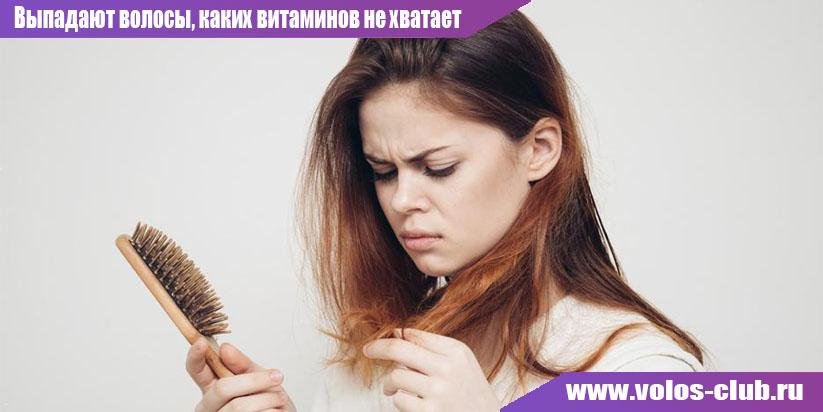 Выпадают волосы, каких витаминов не хватает