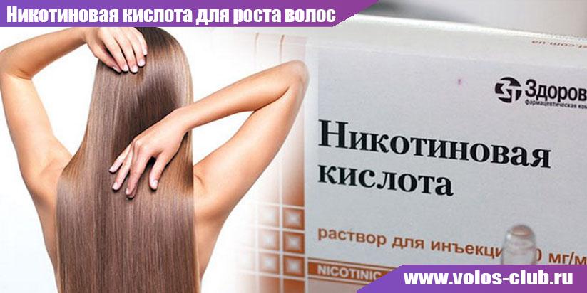 Стремительный рост волос с никотиновой кислотой