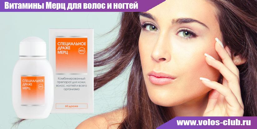 витамины мерц для волос и ногтей отзывы